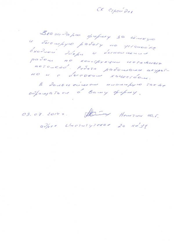 09.07.2014 г. Немтин Ю.Г., г.Щелково, ул. Институтская 2а-11 тел.89687319110