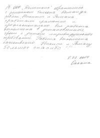 Оксана г.Щелково, ул. Комарова д.4 а, кв.13 , тел.89250579382 08.07.2014 г.